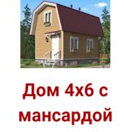 Дом сруб из бруса Бум 4х6 установка в Солигорском районе