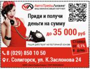 Кредит от АвтоТрейдЛизинг - профессиональная консультация